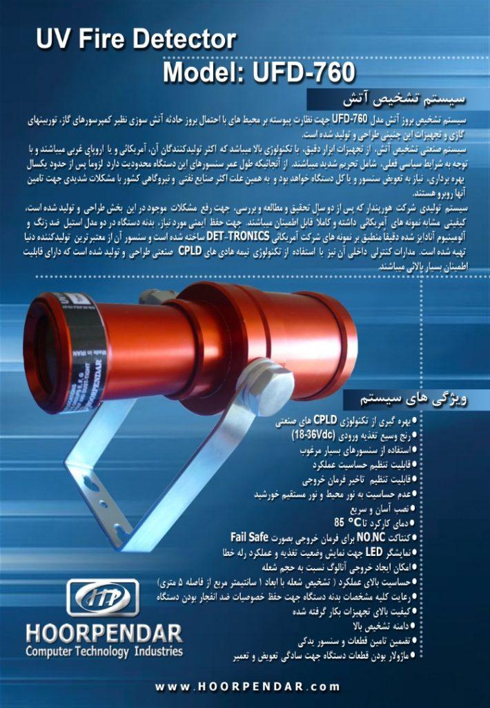 uvi fire detector modele fdu-760