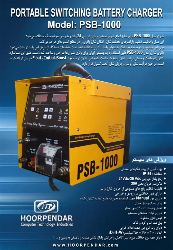 protable switching battery charger